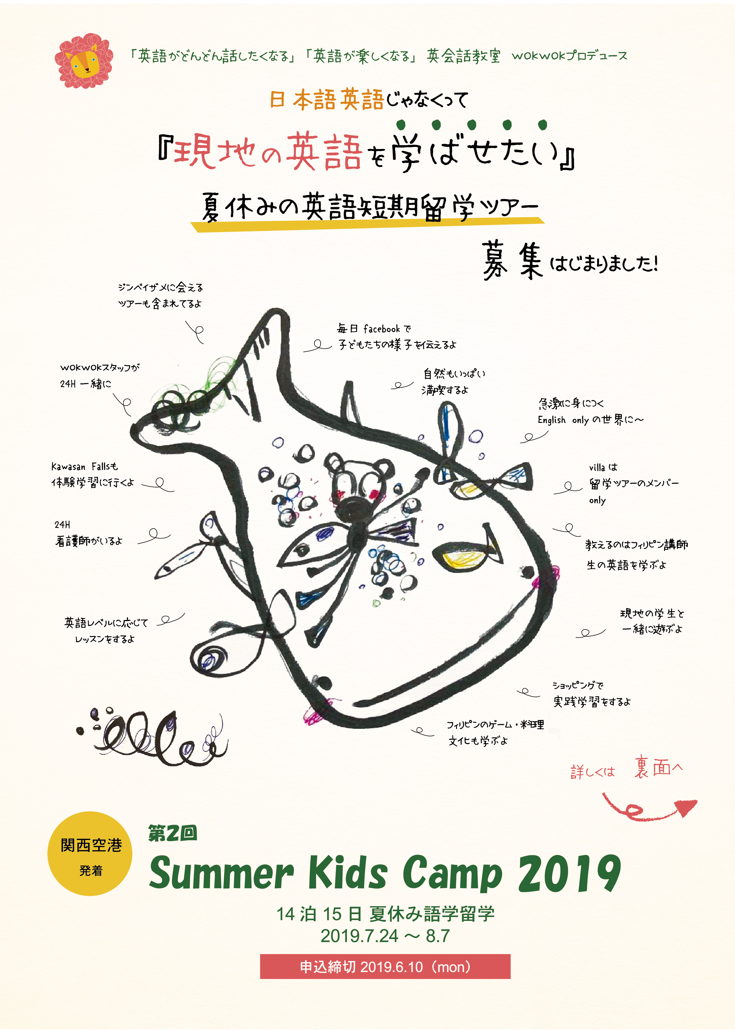 Spring English Kids Camp in Cebu チラシ